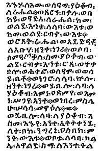 200px-Ethiopic_genesis